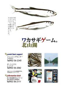 北山湖(北山ダム)ワカサギ釣り公開情報まとめ 20...