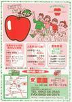 丸安りんご園.jpg