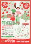 丸純りんご園.jpg