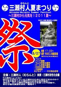 イベントチラシ(広報用).JPG